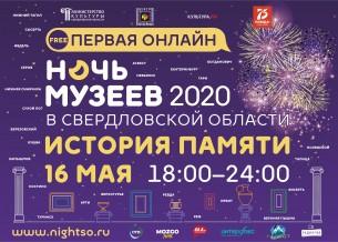 Афиша первой онлайн ночи музеев в Свердловской области.jpg